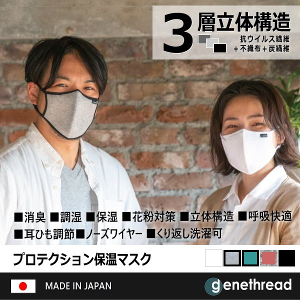 ※ プロテクション保温マスク ※ 抗ウイルス  消臭  空気清浄  気になる 呼吸のにおい 保湿 炭繊維 花粉 あたたかい 自転車 耳ひも調節 S M L|genethread