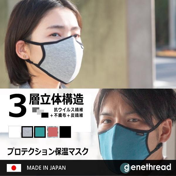 ※ プロテクション保温マスク ※ 抗ウイルス  消臭  空気清浄  気になる 呼吸のにおい 保湿 炭繊維 花粉 あたたかい 自転車 耳ひも調節 S M L|genethread|02