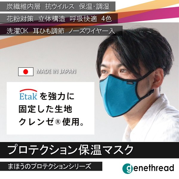 【 在庫限りMサイズ・ブルー 】プロテクション保温マスク おしゃれ 花粉 布マスク 抗ウイルス 保湿 保温 かっこいい 炭 フィルター 日本製|genethread