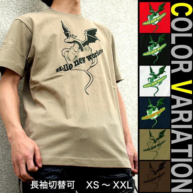 Tシャツ 竜 かわいい キュート 可愛い genju