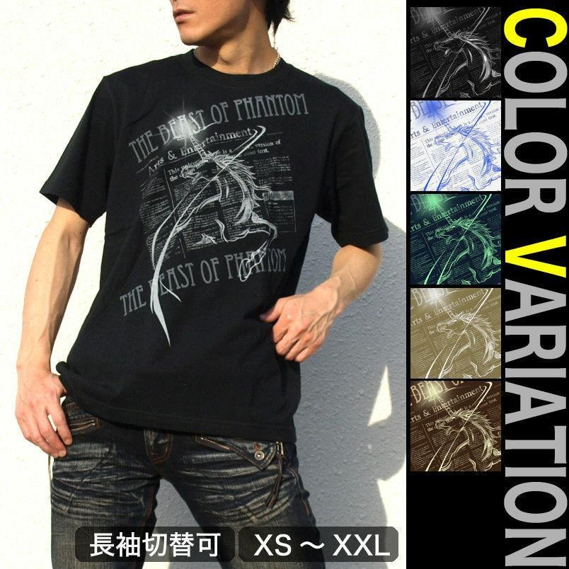 Tシャツ ユニコーン 馬 キレイめ|genju