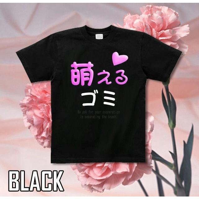 Tシャツ 面白 おもしろ 萌えるゴミ メンズ genju 04