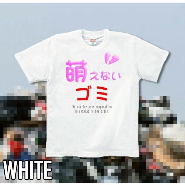 Tシャツ 面白 おもしろ 萌えないゴミ|genju|05