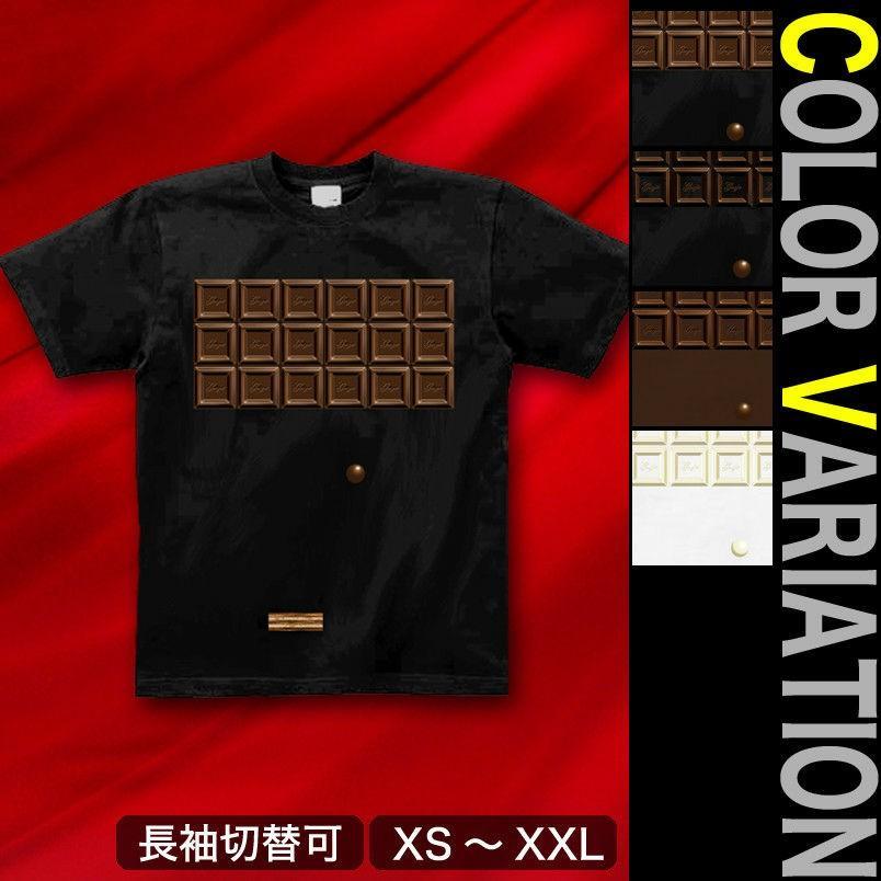 Tシャツ バレンタイン チョコレート 面白い|genju