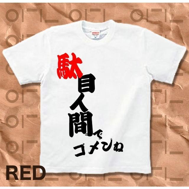 Tシャツ バカT 駄目人間で何が悪い|genju|03