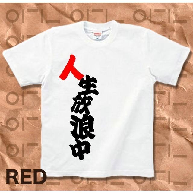 Tシャツ バカT 人生放浪中 genju 03