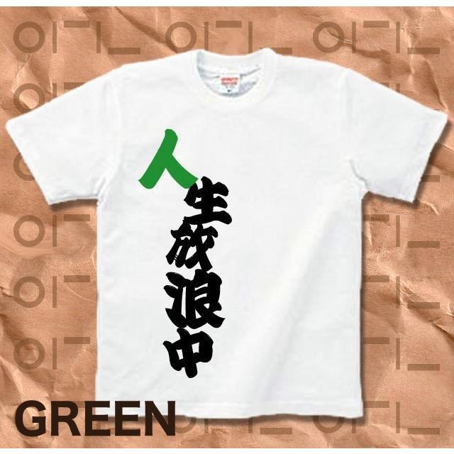 Tシャツ バカT 人生放浪中 genju 05