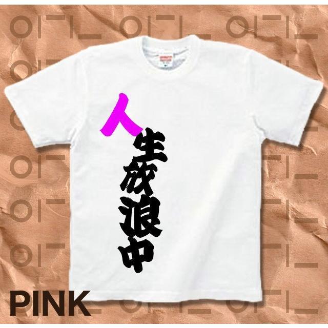 Tシャツ バカT 人生放浪中 genju 06