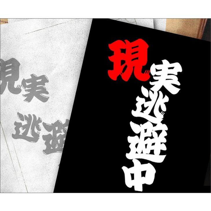Tシャツ バカT 現実逃避中 genju 02