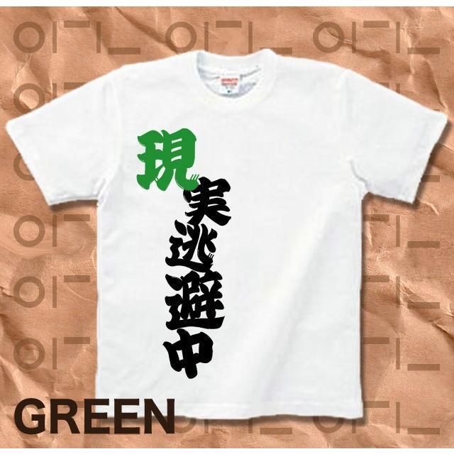 Tシャツ バカT 現実逃避中 genju 05