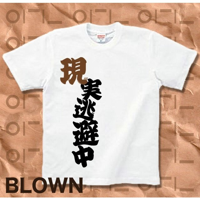 Tシャツ バカT 現実逃避中 genju 08