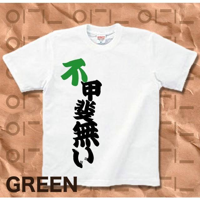 Tシャツ バカT 不甲斐ないTシャツ|genju|05