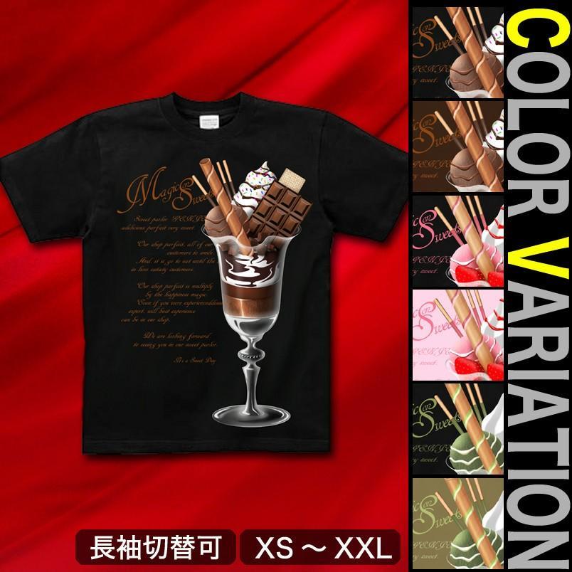 Tシャツ パフェ バレンタイン プレゼント|genju