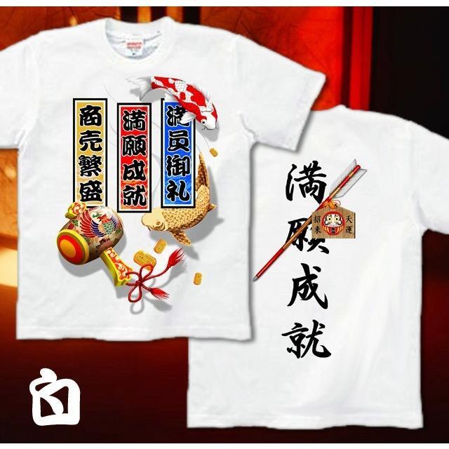 Tシャツ 参拝 鯉 小判 謹賀新年 正月|genju|05