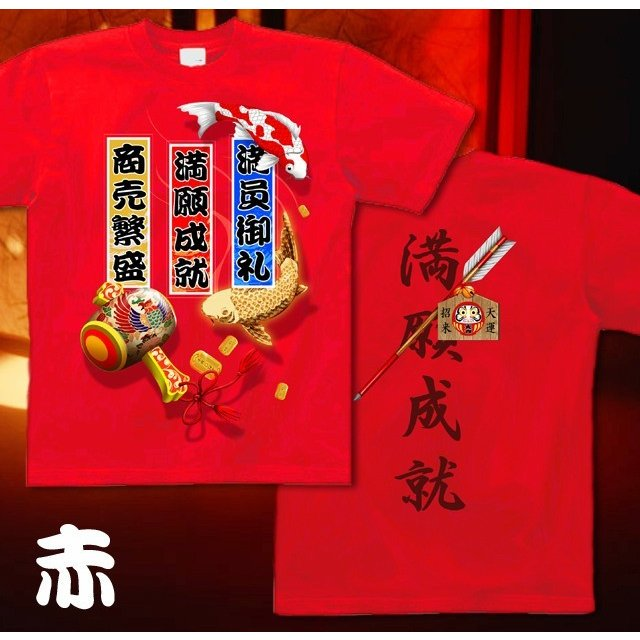Tシャツ 参拝 鯉 小判 謹賀新年 正月|genju|06