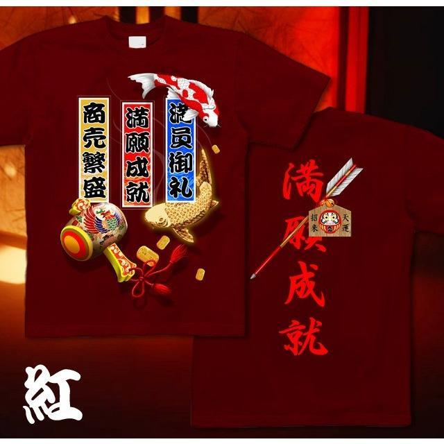 Tシャツ 参拝 鯉 小判 謹賀新年 正月|genju|08