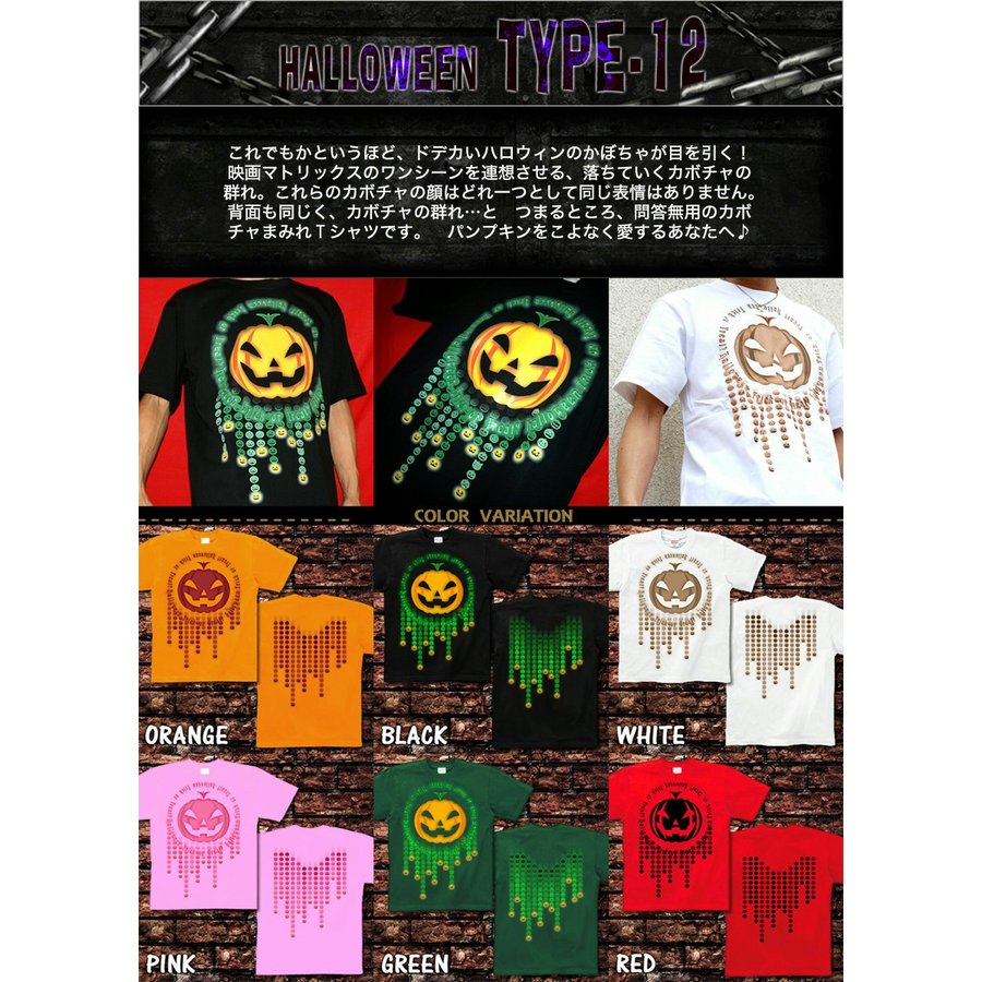 Tシャツ ハロウィン 衣装 仮装 リモートワーク イベント|genju|14