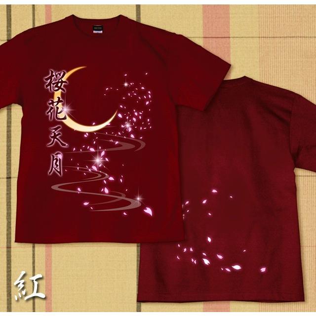 Tシャツ 和柄 桜 花見 宴会 月 さくら genju 05