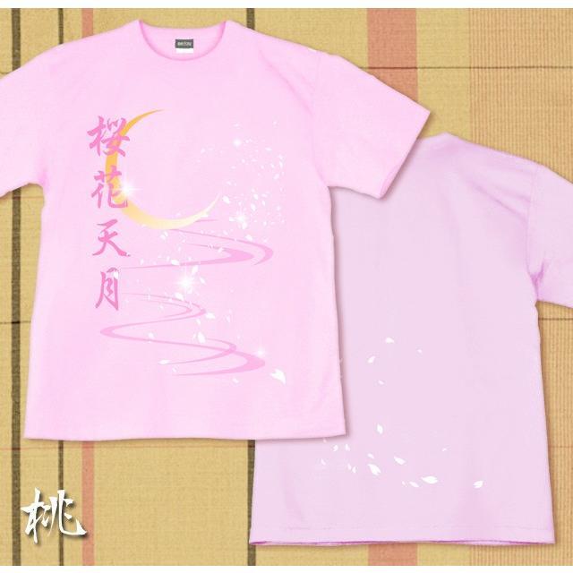 Tシャツ 和柄 桜 花見 宴会 月 さくら genju 07