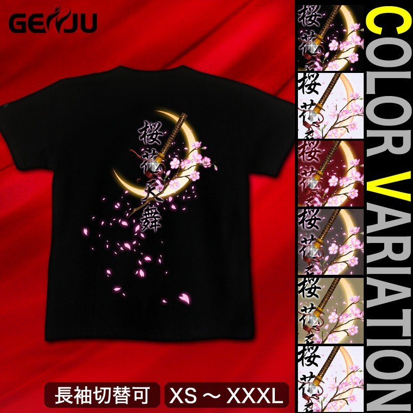 Tシャツ 和柄 桜 花見 月 さくら 日本刀|genju