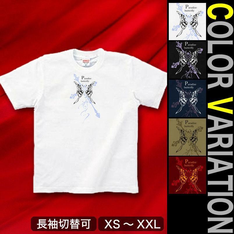 Tシャツ 蝶 バタフライ 十字架 きれいめ genju