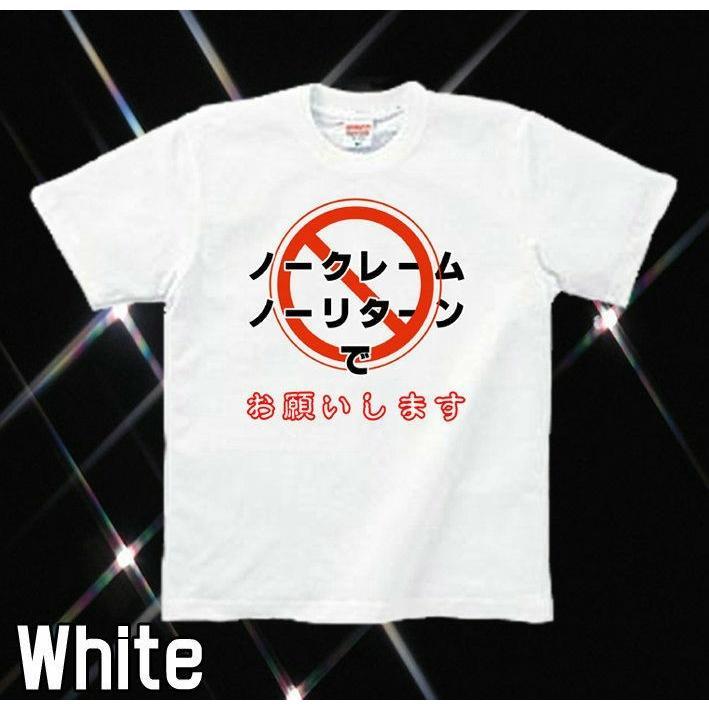 Tシャツ ネタ系 面白 おもしろ メンズ|genju|05