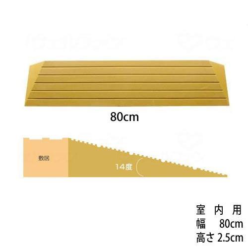 素晴らしい価格 段差解消スロープ「タッチスロープ」シンエイテクノI-幅80cm×高さ2.5cm [W462006]-介護用品