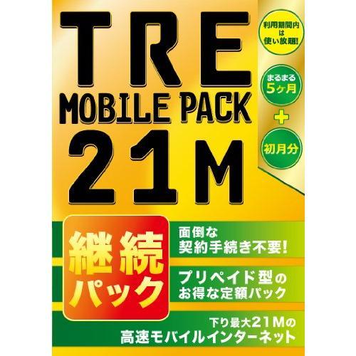 TRE MOBILE PACK 21M継続パック(5ヶ月+初月分) D31HW
