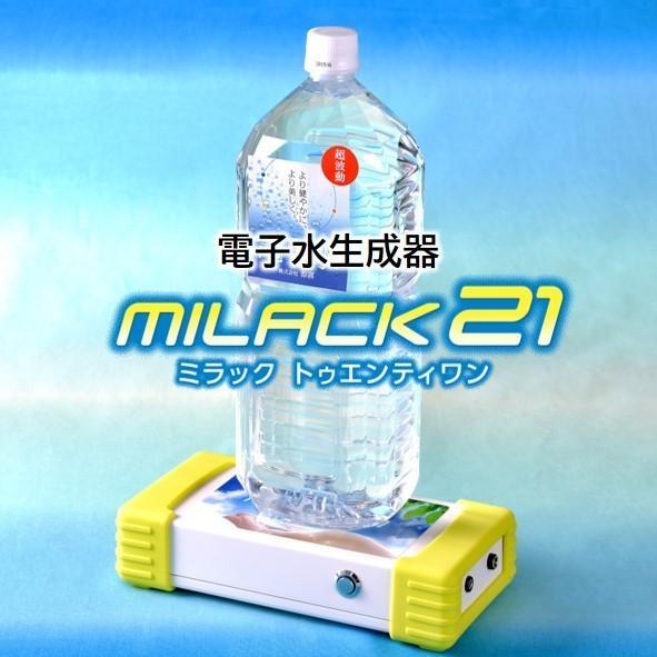 電子水生成器 MILACK21 お好みの水に電子をチャージ! 水道水 天然水 ミネラルウォーター アルカリイオン水 井戸水 水素水|genkijapan