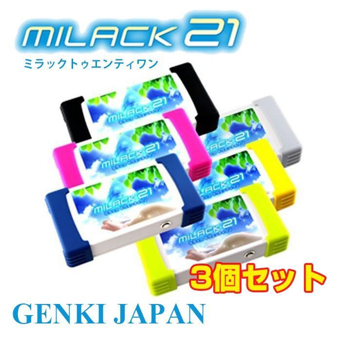 【3個セット】MILACK21 電子水生成器 ミラックトゥエンティワン genkijapan