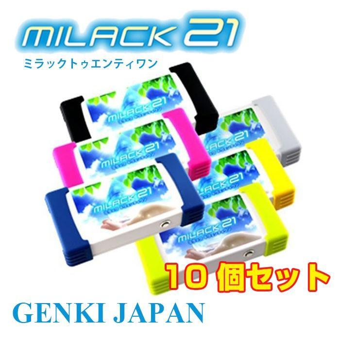 【10個セット】 電子水生成器 MILACK21 ミラックトゥエンティワン|genkijapan