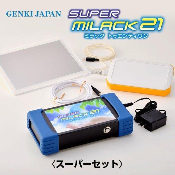 超波動電子水生成器 SUPER MILACK21〈スーパーミラック21〉【スーパーセット】本体 + お風呂用プレート + 拡張プレート|genkijapan