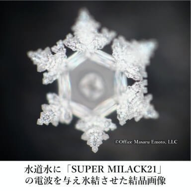 超波動電子水生成器 SUPER MILACK21〈スーパーミラック21〉【スーパーセット】本体 + お風呂用プレート + 拡張プレート|genkijapan|03
