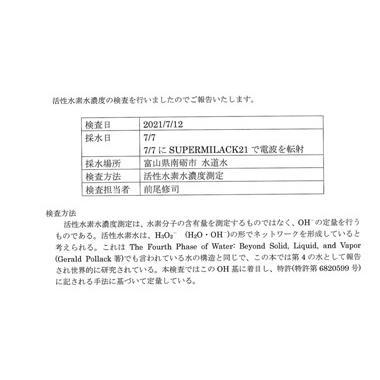 超波動電子水生成器 SUPER MILACK21〈スーパーミラック21〉【スーパーセット】本体 + お風呂用プレート + 拡張プレート|genkijapan|06