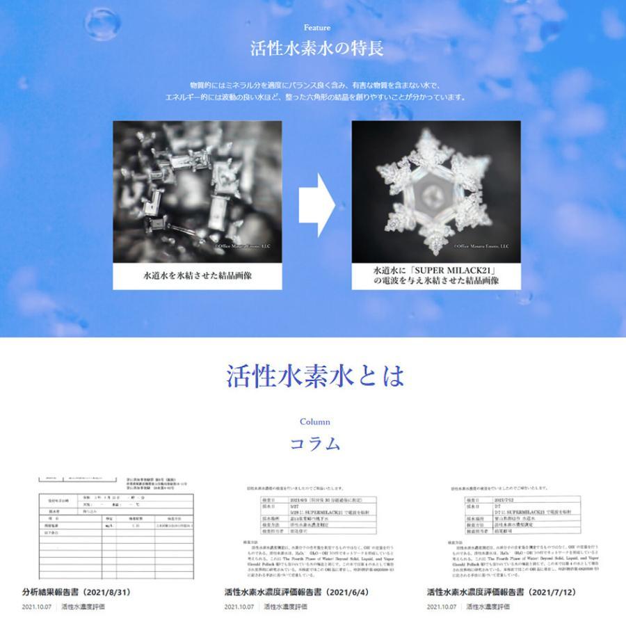 超波動電子水生成器 SUPER MILACK21〈スーパーミラック21〉【スーパーセット】本体 + お風呂用プレート + 拡張プレート|genkijapan|07
