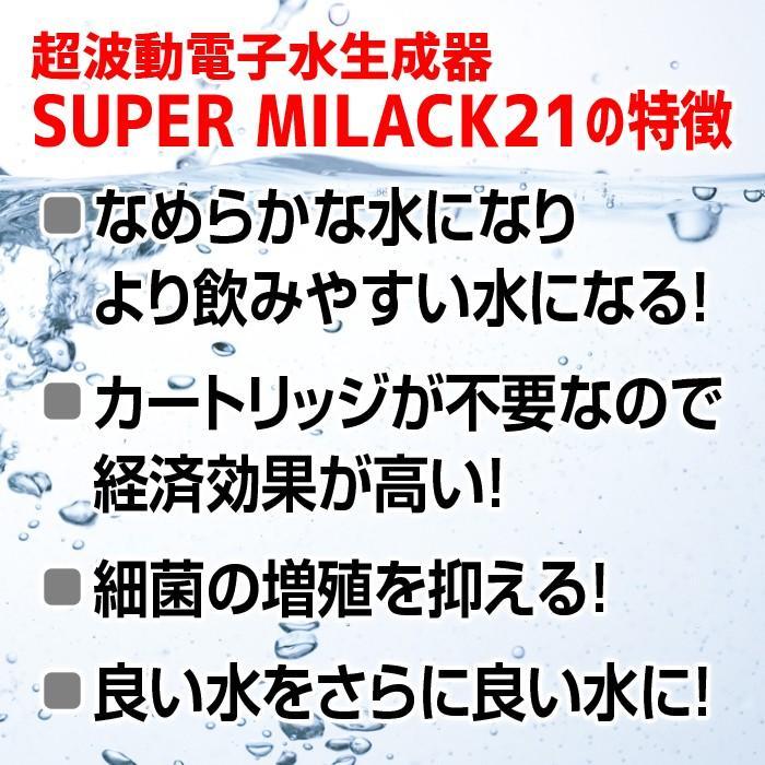 超波動電子水生成器 SUPER MILACK21〈スーパーミラック21〉【スーパーセット】本体 + お風呂用プレート + 拡張プレート|genkijapan|08