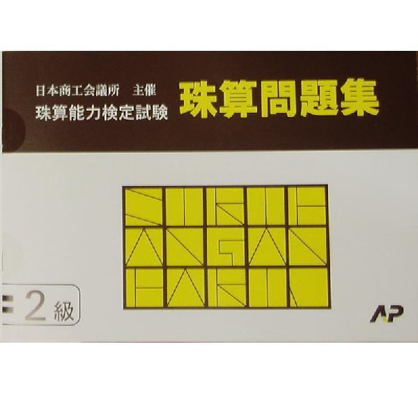 (AP)日商 珠算◆問題集 2級 genkisoroban