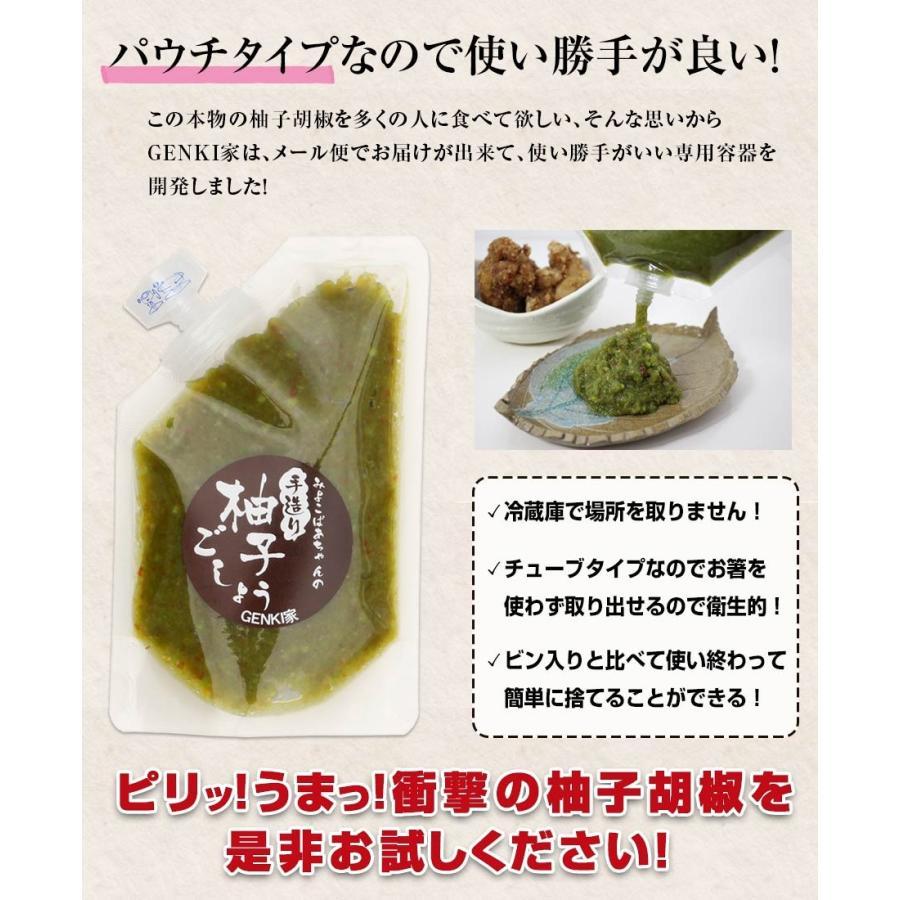 佐賀県七山産の柚子胡椒80g(送料無料)2袋購入でもう1袋プレゼント 3つの辛さから選べる ポイント消化 お試し ゆずこしょう 柚子こしょう genkiya6090 11