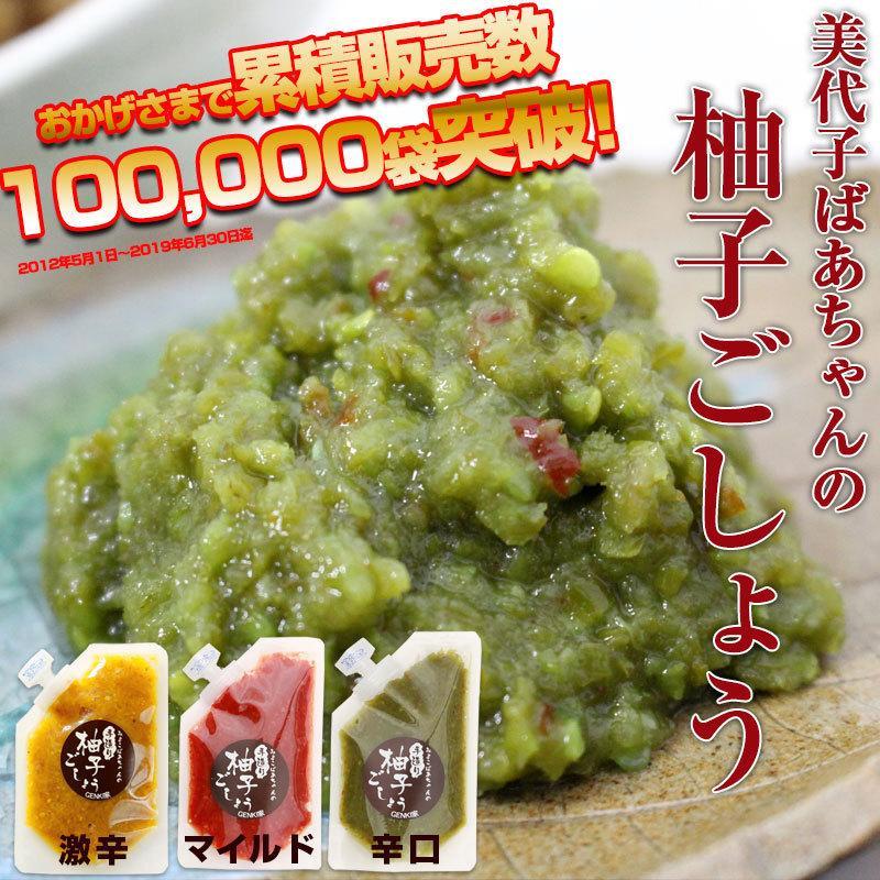 佐賀県七山産の柚子胡椒80g(送料無料)2袋購入でもう1袋プレゼント 3つの辛さから選べる ポイント消化 お試し ゆずこしょう 柚子こしょう genkiya6090 03