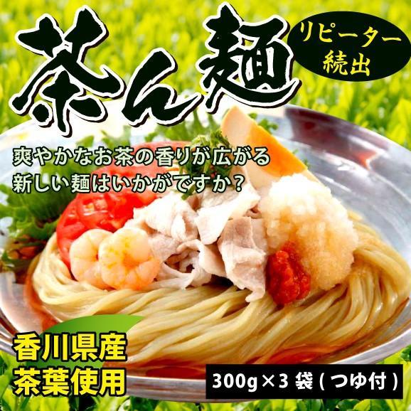 【送料無料】茶ん麺 【ご家庭用/メール便】|genpei-udon