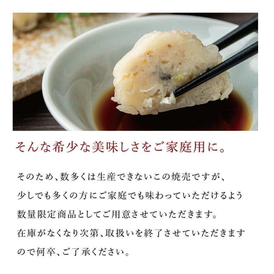ふぐ フグ ギフト お取り寄せ 国産 海鮮 御祝 グルメ もっちりふぐ焼売(4個入り)|genpinfugu|04