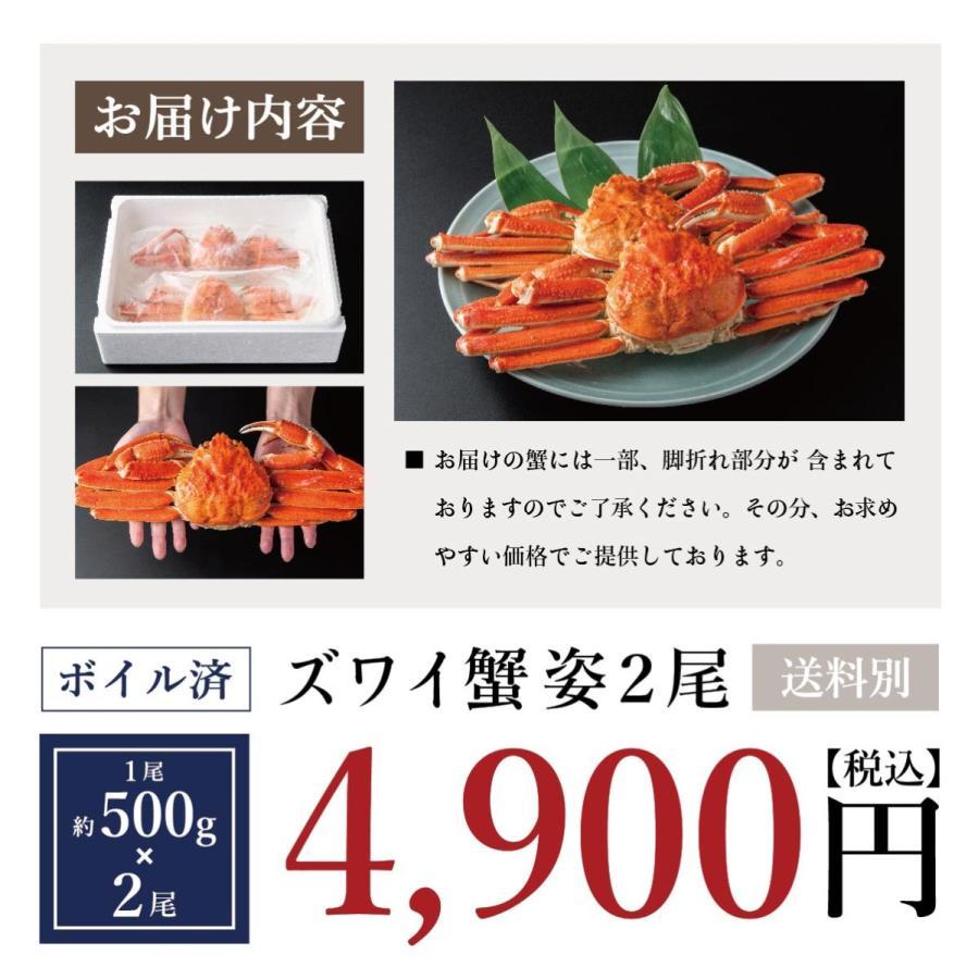 蟹 カニ ギフト お取り寄せ 国産 海鮮 御祝 グルメ ボイル済ズワイ蟹 姿2尾|genpinfugu|06