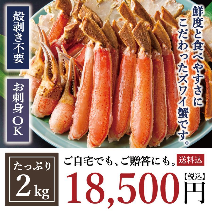 蟹 カニ ギフト 送料無料 お取り寄せ 国産 海鮮 御祝 グルメ リングカット&半割ズワイ蟹ポーション2kg|genpinfugu