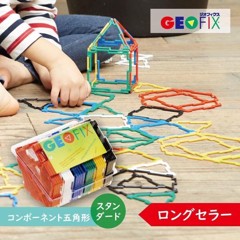 GEOFIX(ジオフィクス)コンポーネント五角形 スタンダードカラー ジオシェイプス 知育玩具 ブロック おもちゃ 4歳 5歳 小学生 男の子 女の子 誕生日 プレゼント