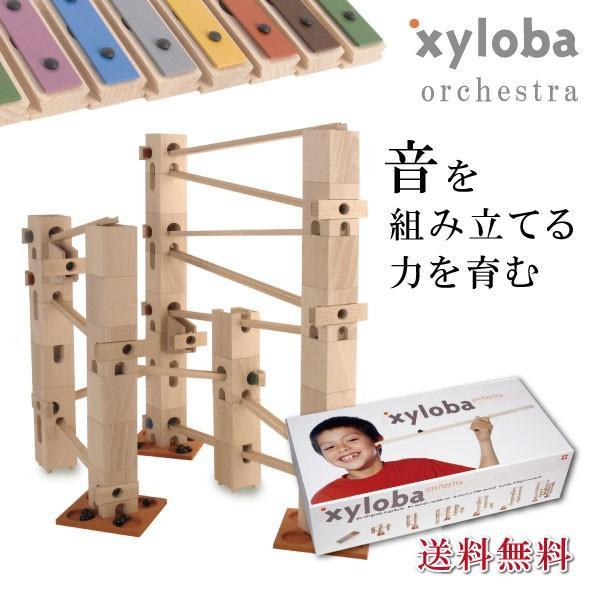 知育玩具 おもちゃ 楽器玩具 木製 マーブルラン 積み木 鉄琴 男の子 女の子 積み木 5歳 6歳 誕生日 プレゼント xyloba(サイロバ) オーケストラ 応用セット