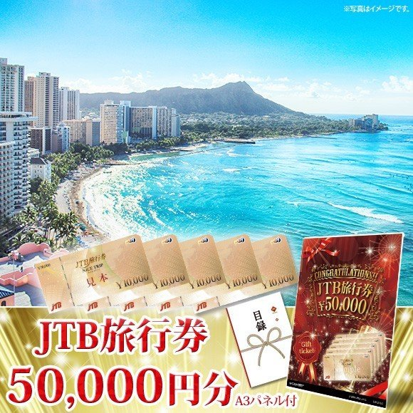 JTB旅行券5万円分 国内·海外旅行に
