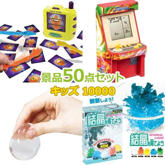 景品 セット 人気 キッズ 10000円50点 包装・送料無料