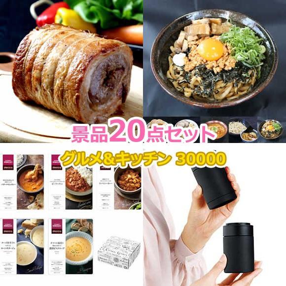 景品 セット 人気 グルメとキッチン30000円20点 包装・送料無料