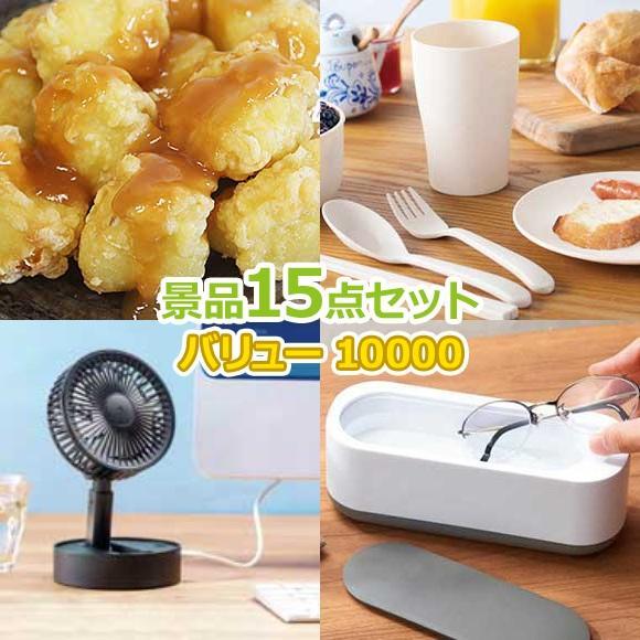 忘年会 景品 セット 10000円15点 包装・送料無料