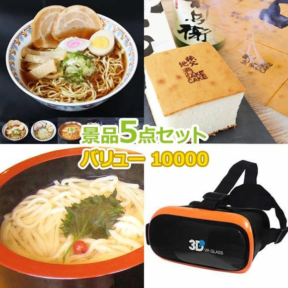 景品 セット 人気 10000円5点 包装・送料無料